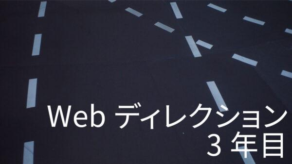 ディレクター3年目の僕が考える、Webディレクションの悩みと醍醐味